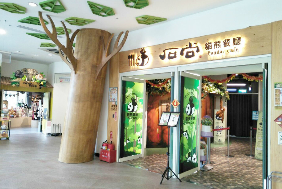 Read more about the article 貓熊餐廳