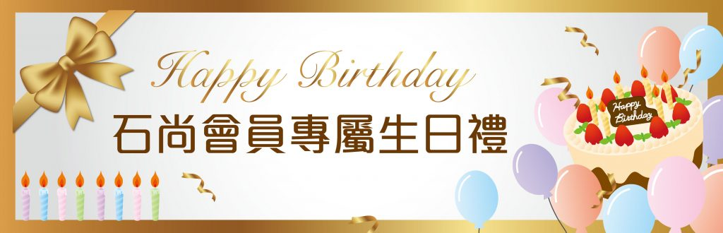 Read more about the article 【生日大快樂】石尚會員生日禮活動
